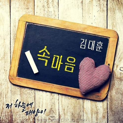 Kim Dae Hoon – That Sun In The Sky OST Part.12