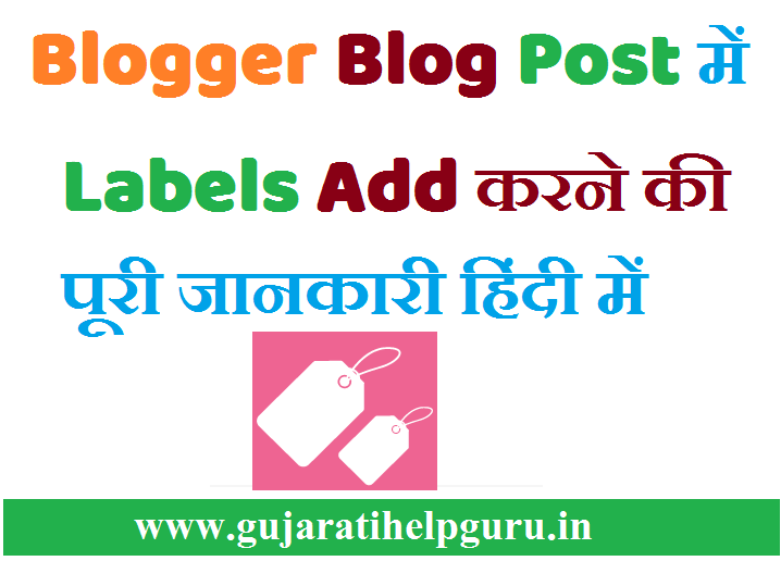 Blogger Blog Post Me Labels Kaise Add Kare (How To Add Labels In Blogger Blog Post) 2020