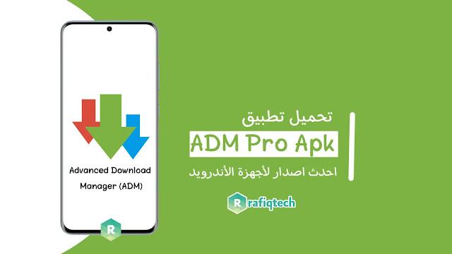 تحميل ADM Pro Apk آخر إصدار (النسخة المدفوعة )