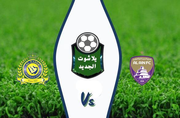 نتيجة مباراة النصر والعين الإماراتي اليوم الثلاثاء 18-02-2020 في دوري أبطال آسيا