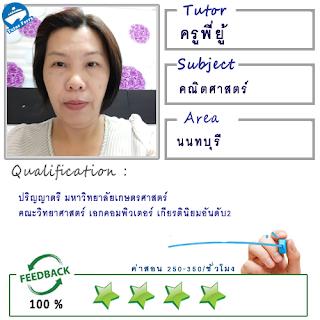 ครูพี่ยู้ (ID : 12586) สอนวิชาคณิตศาสตร์ ที่นนทบุรี