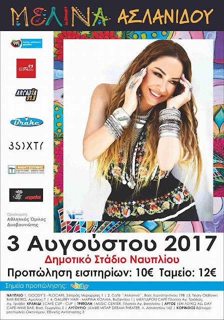 Συναυλία της Μελίνας Ασλανίδου στο Ναύπλιο 3 Αυγούστου