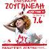H Ελεωνόρα Ζουγανέλη επιστρέφει στο Βόλο για να μας μαγέψει, την Τέταρτη 7 Ιουνίου στο Ανοιχτό Δημοτικό Θέατρο Βόλου «Μελίνα Μερκούρη» !