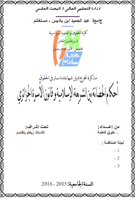 مذكرة ماستر: أحكام الحضانة بين الشريعة الإسلامية وقانون الأسرة الجزائري PDF