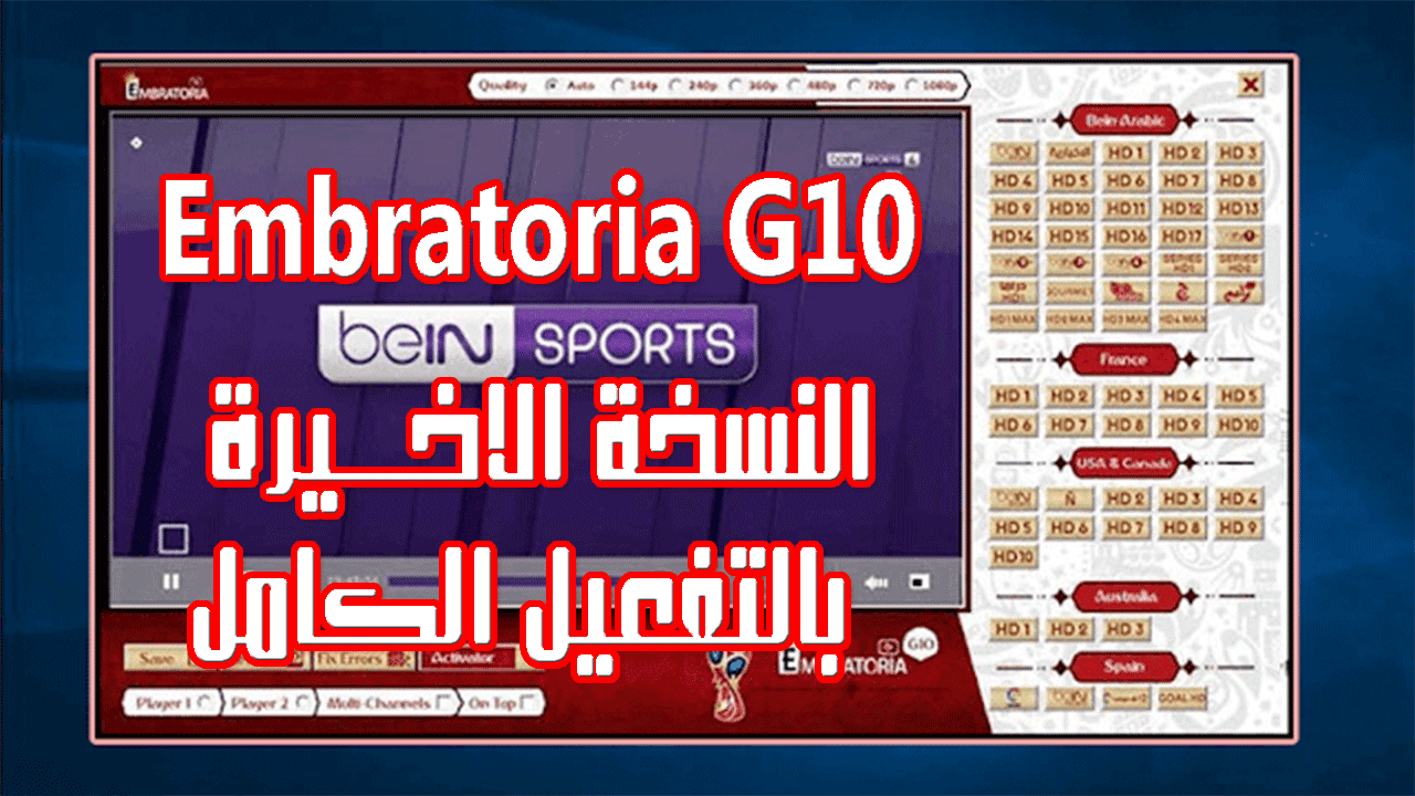 embratoria g10 apk