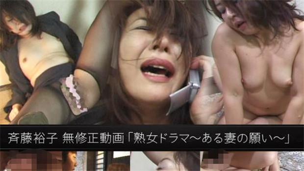 Jukujo club%2B8173 - Jukujo-club 8173 熟女倶楽部 8173 斉藤裕子 「熟女ドラマ~ある妻の願い~」
