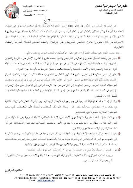 بيان : الفيدرالية الديمقراطية للشغل تستعد لمواجهة كل التطورات التي يعرفها الملف الاجتماعي بالمغرب