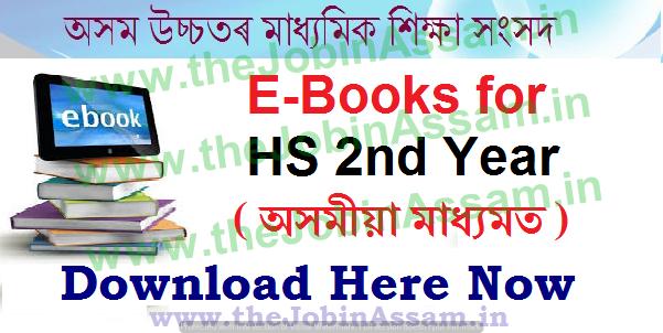 Download AHSEC E-Books – Arts, Science & Commerce