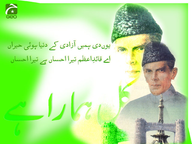 Quaid-e-Azam Quotes