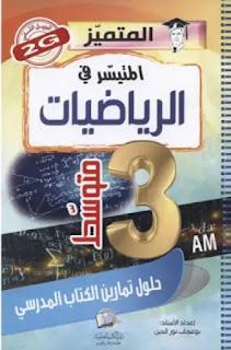 حلول تمارين كتاب الرياضيات للسنة الثالثة متوسط جيل الثاني pdf