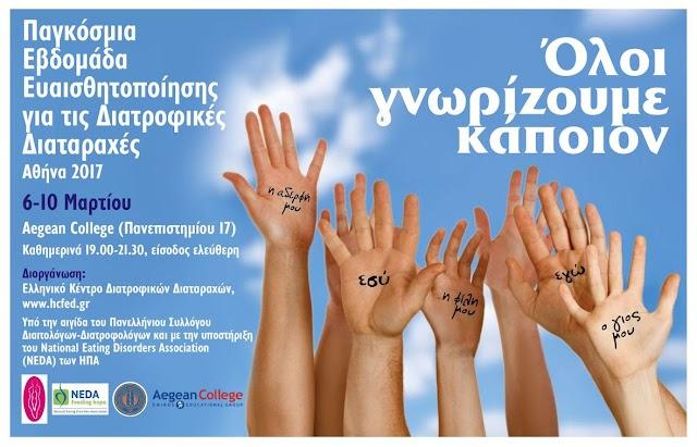 Η Αθήνα συμμετέχει για πρώτη φορά στην Παγκόσμια Εβδομάδα Ευαισθητοποίησης για τις Διατροφικές Διαταραχές