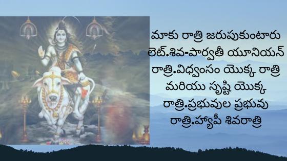 Shivratri 2021 wishes in telugu