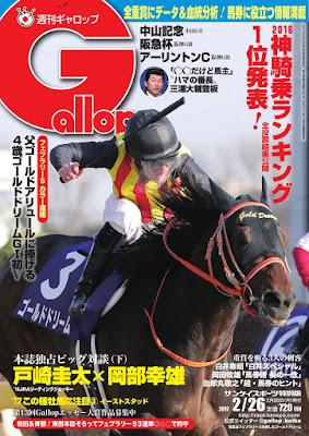 [雑誌] 週刊Gallop(ギャロップ) 2017年2月26日号 Raw Download