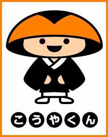 Daruma Pilgrims in Japan: Koya San in Wakayama