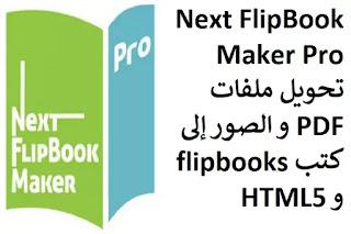 Next FlipBook Maker Pro 2-7-5 تحويل ملفات PDF و الصور إلى كتب flipbooks و HTML5