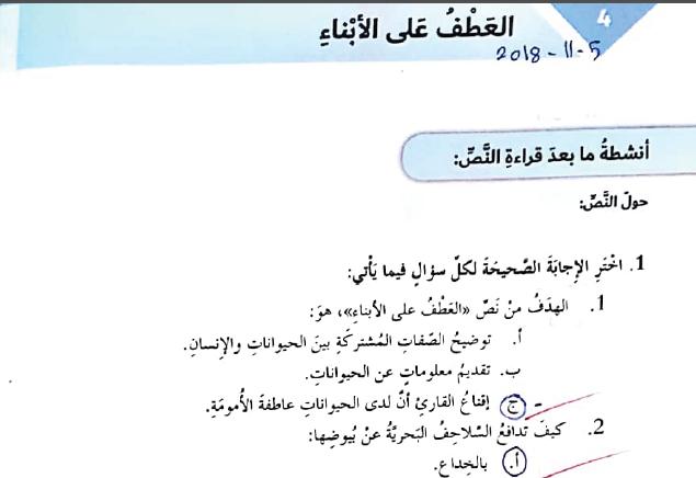 حل درس العطف على الأبناء لغة عربية