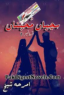 Sachiyaan Mohabbtan Episode 1 By Amrah Sheikh Pdf Download
