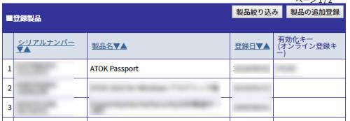 ATOK passport のシリアルナンバー確認方法