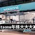 Watsons年终大减价!看看有什么想买的~[附加价格列表]
