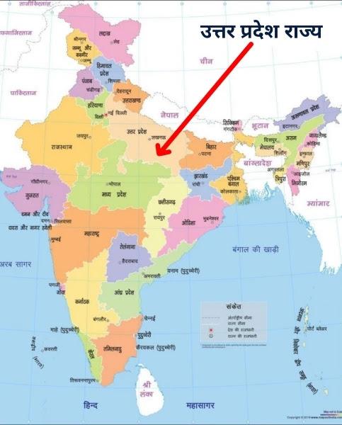 उत्तर प्रदेश की राजधानी - capital of uttar pradesh in hindi