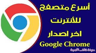 تحميل متصفح جوجل كروم اخر اصدار Google Chrome