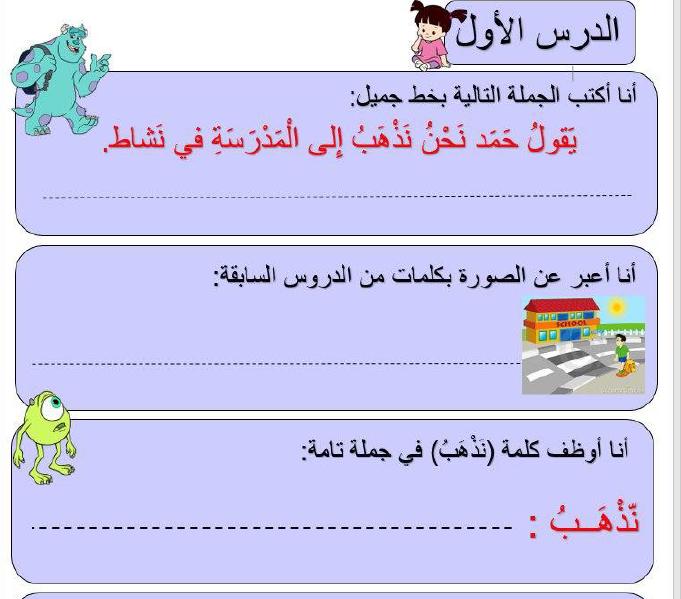 أوراق عمل لغة عربية الصف الاول ابتدائي