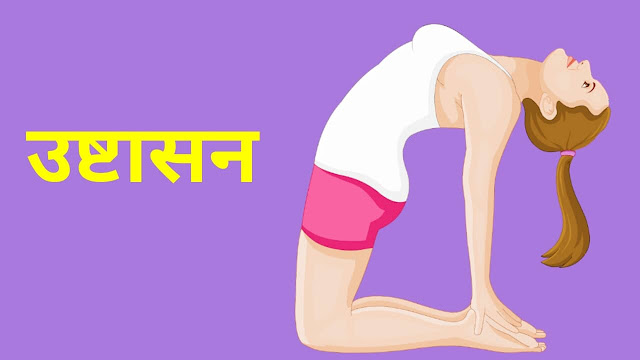 ustasan yoga