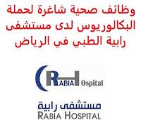 وظائف صحية شاغرة لحملة البكالوريوس لدى مستشفى رابية الطبي في الرياض يعلن مستشفى رابية الطبي, عن توفر وظائف صحية شاغرة لحملة البكالوريوس, للعمل لديه في الرياض وذلك للوظائف التالية: 1- صيدلي 2- تمريض للتـقـدم إلى الوظـيـفـة أرسـل سـيـرتـك الـذاتـيـة عـبـر الإيـمـيـل التـالـي i.almarzouq@rabiahospitals.com أو  careers@rabiahospitals.com مع ضرورة كتابة عنوان الرسالة, بالمسمى الوظيفي     اشترك الآن     أنشئ سيرتك الذاتية    شاهد أيضاً وظائف الرياض   وظائف جدة    وظائف الدمام      وظائف شركات    وظائف إدارية                           أعلن عن وظيفة جديدة من هنا لمشاهدة المزيد من الوظائف قم بالعودة إلى الصفحة الرئيسية قم أيضاً بالاطّلاع على المزيد من الوظائف مهندسين وتقنيين   محاسبة وإدارة أعمال وتسويق   التعليم والبرامج التعليمية   كافة التخصصات الطبية   محامون وقضاة ومستشارون قانونيون   مبرمجو كمبيوتر وجرافيك ورسامون   موظفين وإداريين   فنيي حرف وعمال     شاهد يومياً عبر موقعنا وظائف تسويق في الرياض وظائف شركات الرياض ابحث عن عمل في جدة وظائف المملكة وظائف للسعوديين في الرياض وظائف حكومية في السعودية اعلانات وظائف في السعودية وظائف اليوم في الرياض وظائف في السعودية للاجانب وظائف في السعودية جدة وظائف الرياض وظائف اليوم وظيفة كوم وظائف حكومية وظائف شركات توظيف السعودية