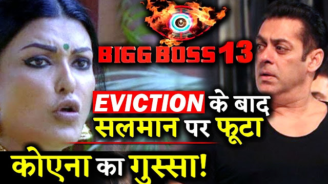 Big Shocker! Koena Mitra shocking allegation to Bigg Boss 13 host Salman Khan post eviction