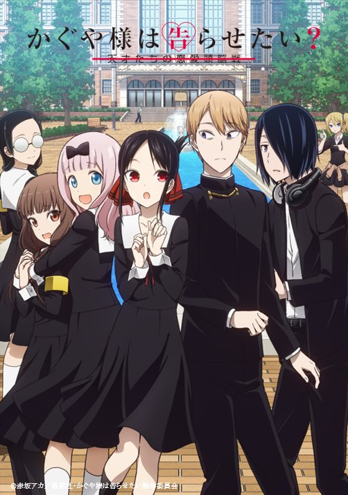 Inilah Video Promo Anime Kaguya-sama: Love is War Season 2