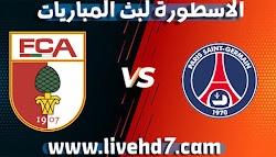 نتيجة مباراة باريس سان جيرمان وأوجسبورج اليوم 21-07-2021 في مباراة ودية