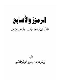 الكتاب الرموز والأصابع للحبيب أبو بكر العدني ابن علي المشهور