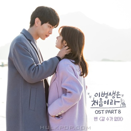 BEN – Because This Is My First Life OST Part.8