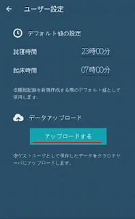 upload data