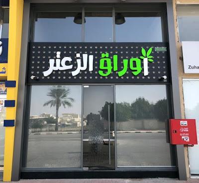 مطعم اوراق الزعتر | المنيو الجديد وارقام التواصل