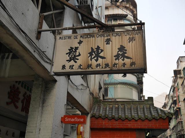 sign for the Mestre de Medicina Chinesa Kong Tong Sam in Macau