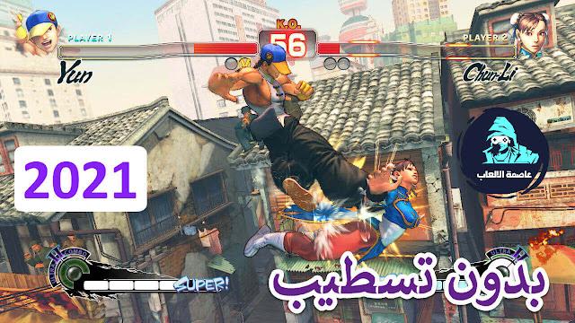 تحميل لعبة سوبر ستريت فايتر 4 Super Street Fighter IV