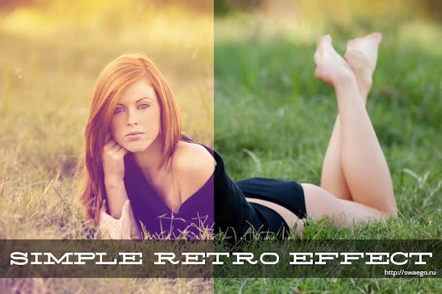 Простой ретро эффект в Фотошопе+экшен