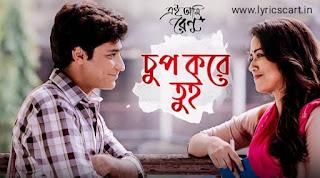 Chup Kore Tui ( চুপ করে তুই) Lyrics in Bengali- Ei Ami Renu