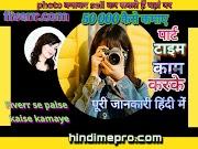 50,000 महिना कैसे kamaye/ fiverr pro / free में / part time काम करके / fiverr in hindi /fiverr registration