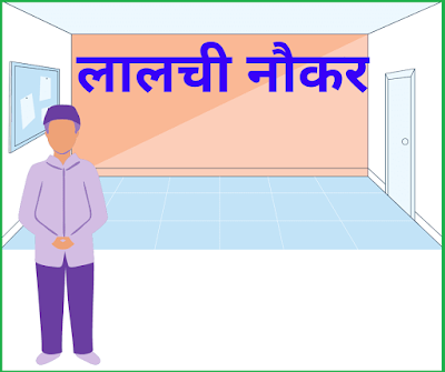 Moral Stories in Hindi Language for Children