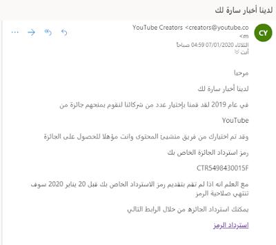 كيف يتم اختراق قنوات مشاهير اليوتيوب