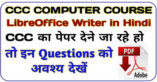 Libreoffice writer in hindi | CCC Computer course in hindi | CCC computer course in English