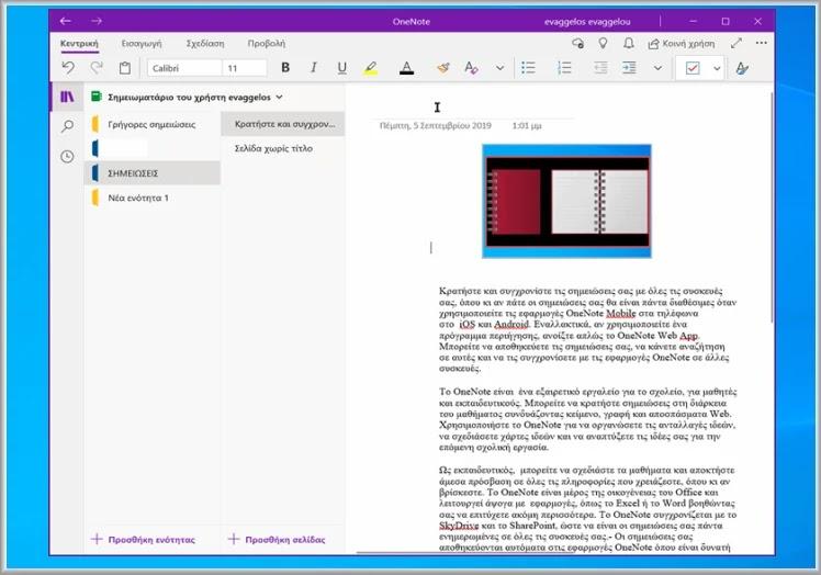 Microsoft OneNote :  Αποθηκεύστε και συγχρονίστε τις σημειώσεις σας με όλες τις συσκευές σας