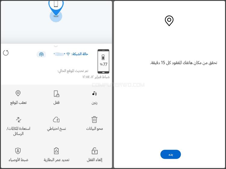 كيفية تفعيل واستخدام خدمة Find My Mobile في هواتف سامسونج PhotoGrid_1613230380304