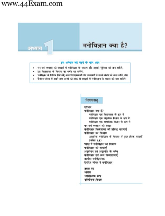 Psychology-For-CTET-Exam-Hindi-PDF-Book