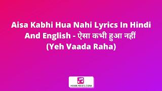 Aisa Kabhi Hua Nahi Lyrics In Hindi And English - ऐसा कभी हुआ नहीं (Yeh Vaada Raha)