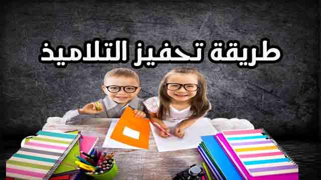 طريقة تحفيز التلاميذ الغير مبالين بالدراسة