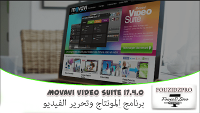 تحميل أفضل برنامج لتحريرالفيديو Movavi Video Suite 17 مع الشرح