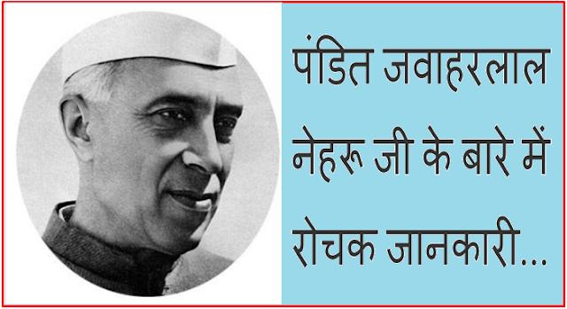 पंडित जवाहरलाल नेहरू जी के बारे में रोचक जानकारी